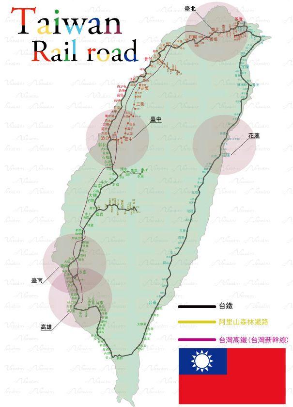 台湾全土 ひとめで分かる『台湾鉄道MAP』
