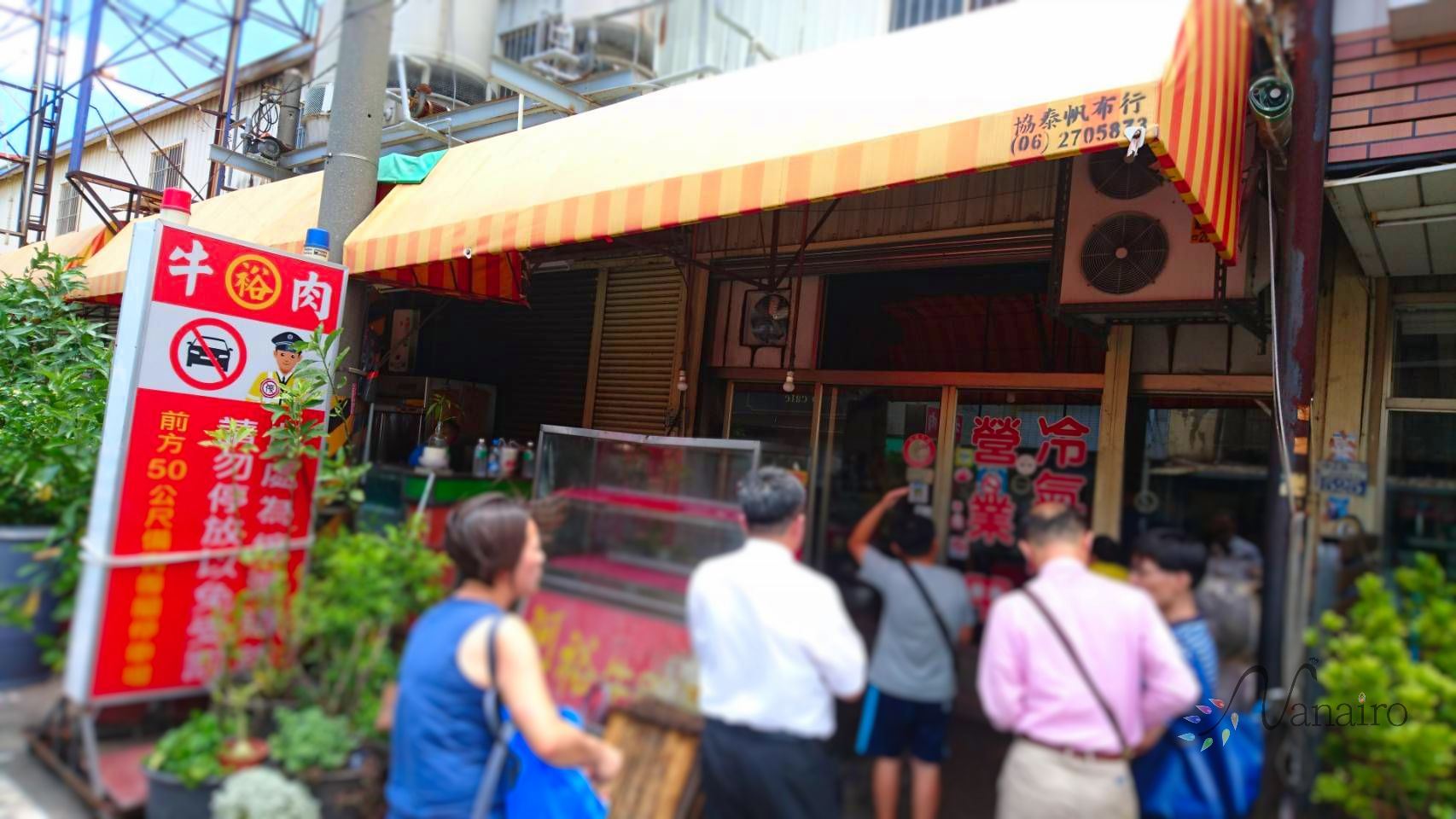 感動!台南で1番美味しい牛肉店!?「阿裕牛肉湯」店