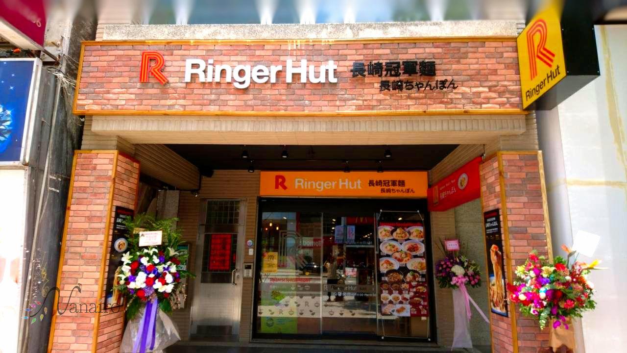 長崎ちゃんぽんリンガーハットが、台北に2号店をオープン!