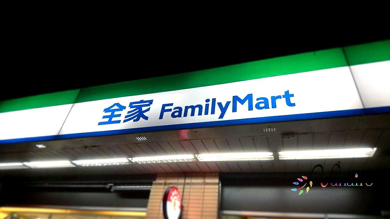 台湾コンビニ「全家ファミリーマート」台湾に何店舗あるの!?