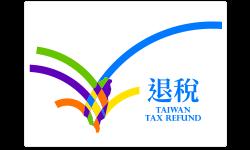 2019年版 税金の払い戻しTRSとは?台湾の空港で利用する免税制度