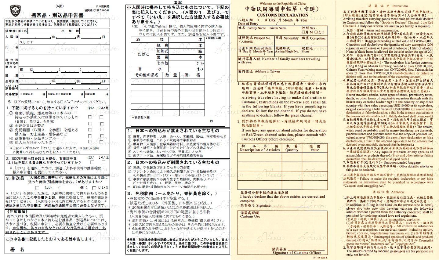 税関申告書とは?台湾入出国時&日本帰国時の税関申告を解説