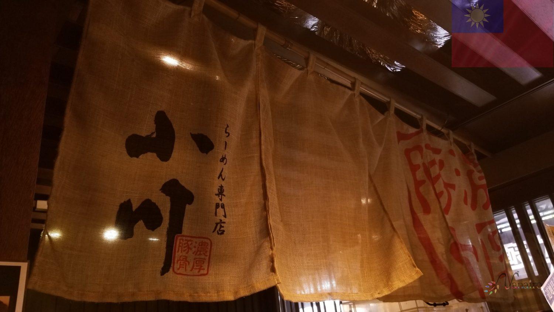 台湾で注目の日本ラーメン店。小川拉麺が人気の理由は?