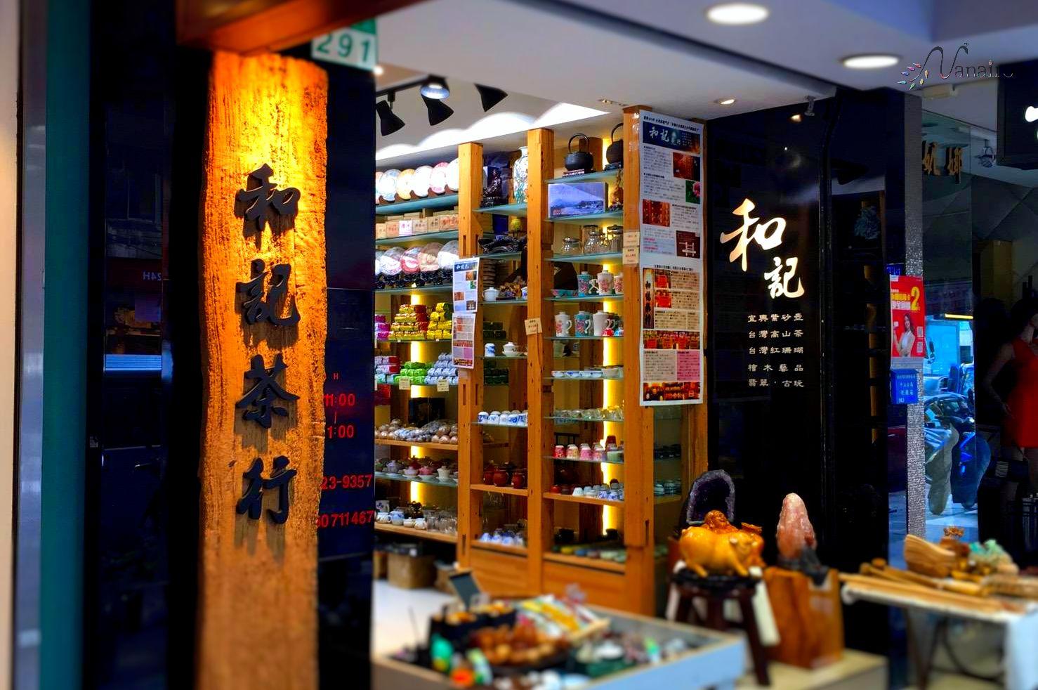 台湾茶と骨董品の専門店「和記」|気になる高級茶と骨董品を紹介
