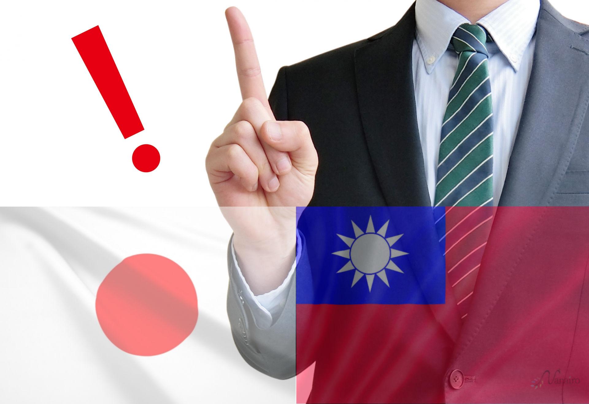 台湾人と一緒に仕事をするコツ。台湾人の仕事観と特徴は?