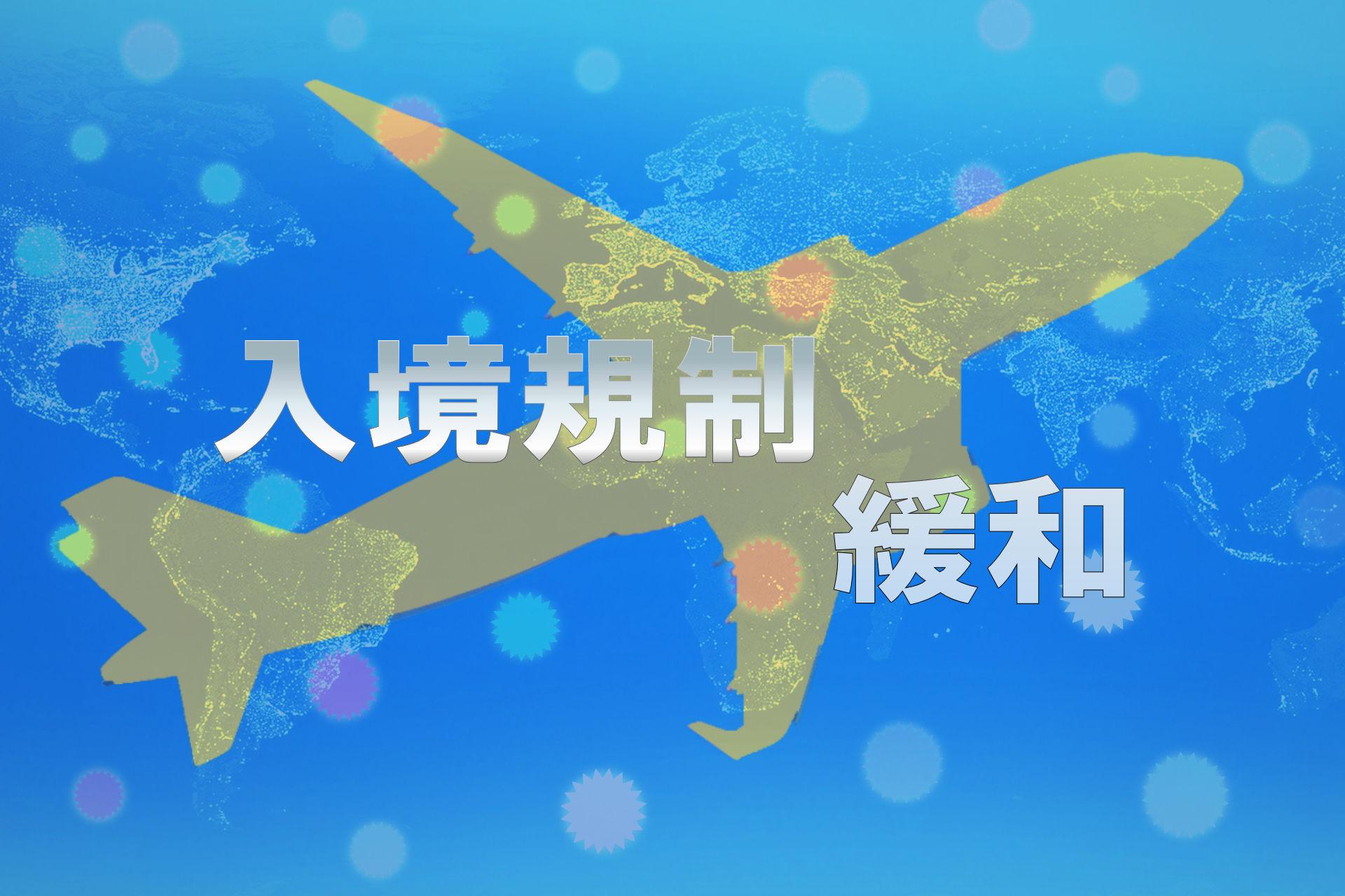 台湾の新型コロナウイルスの状況。入境規制が緩和