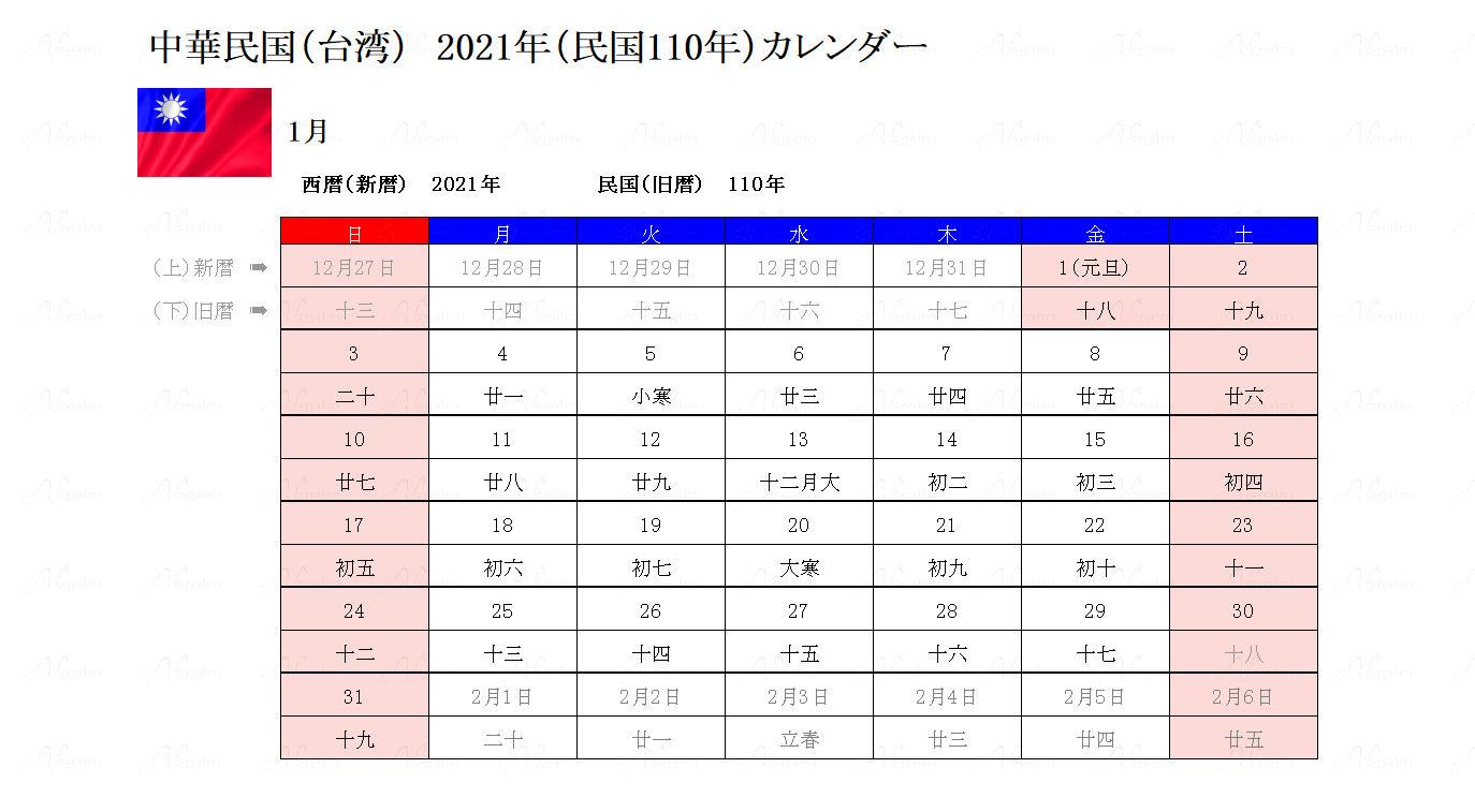 台湾カレンダー2021年版|新暦と旧暦で確認できる!